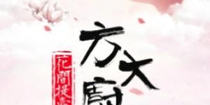 花间提壶方大厨第二季