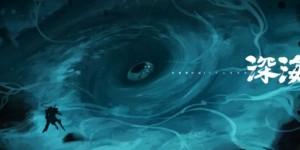 深海之驭海人