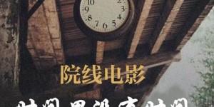 时间里没有时间