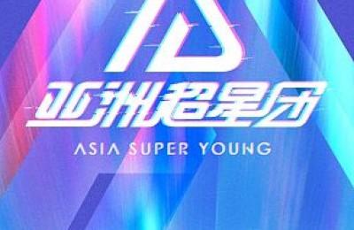 亚洲超星团