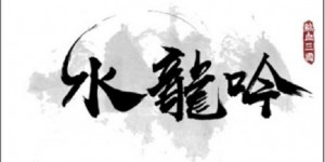 热血三国之水龙吟 (2022)