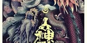 八仙之众神战记