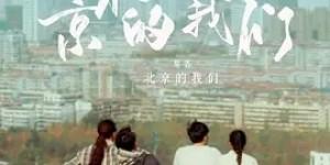 京北的我们