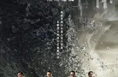 金钱帝国:巅峰之战