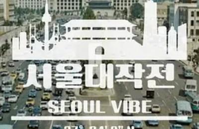 首尔大作战