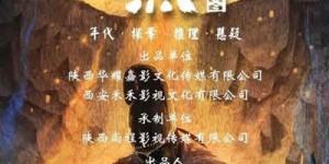 神探狄仁杰之宝藏图