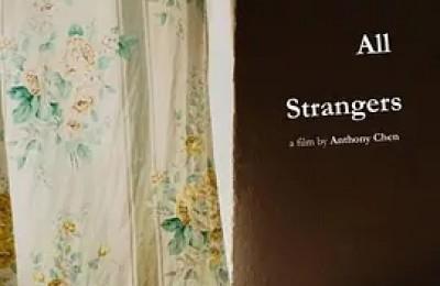 我们都是陌生人