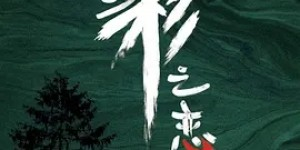 红豆杉之恋