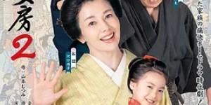 小吉的妻子2