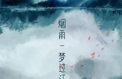 烟雨一梦过江南
