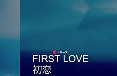 FirstLove初恋
